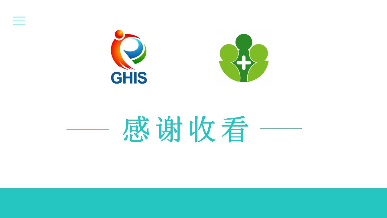 关于民营医院申报建设互联网医疗开展线上诊疗服务项目_11.png