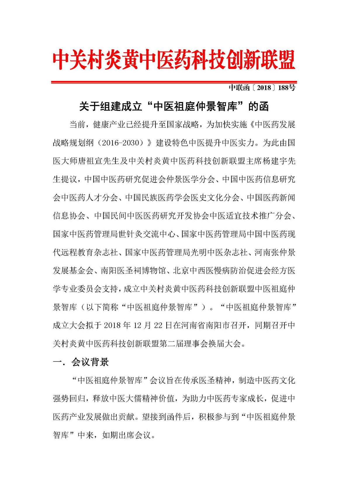 关于成立中医祖庭智库的函(JPG)_00.png