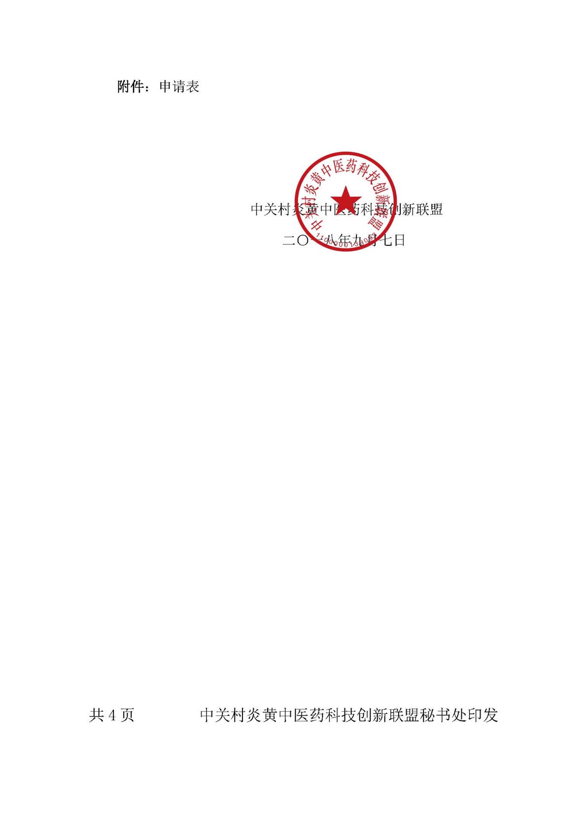 关于成立中医祖庭智库的函(JPG)_02.png